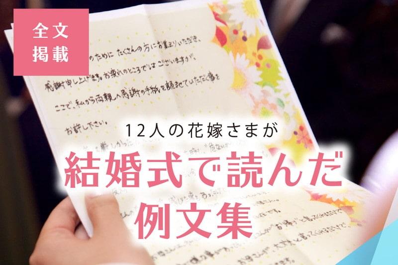 花嫁の手紙を全文掲載!12人の花嫁さまが結婚式で読んだ例文集