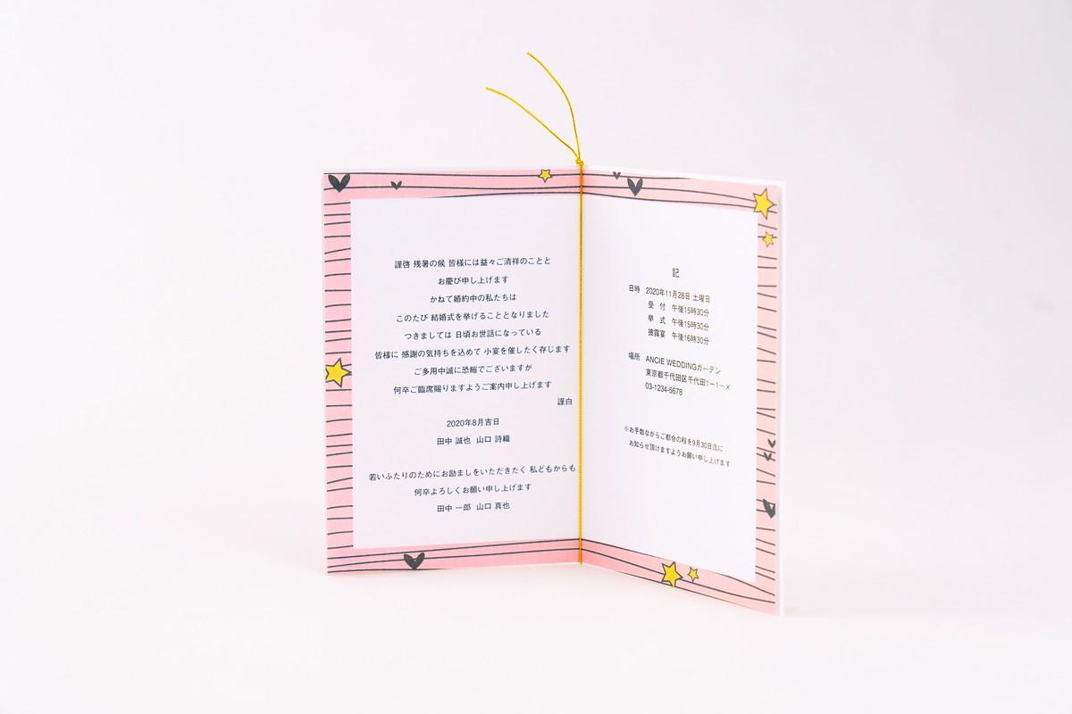 結婚式招待状の文例