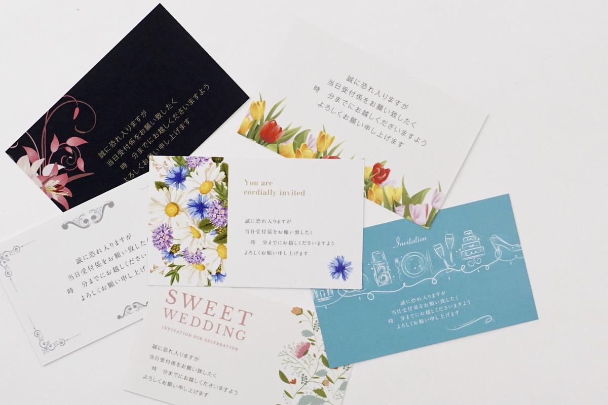 結婚式招待状の付箋