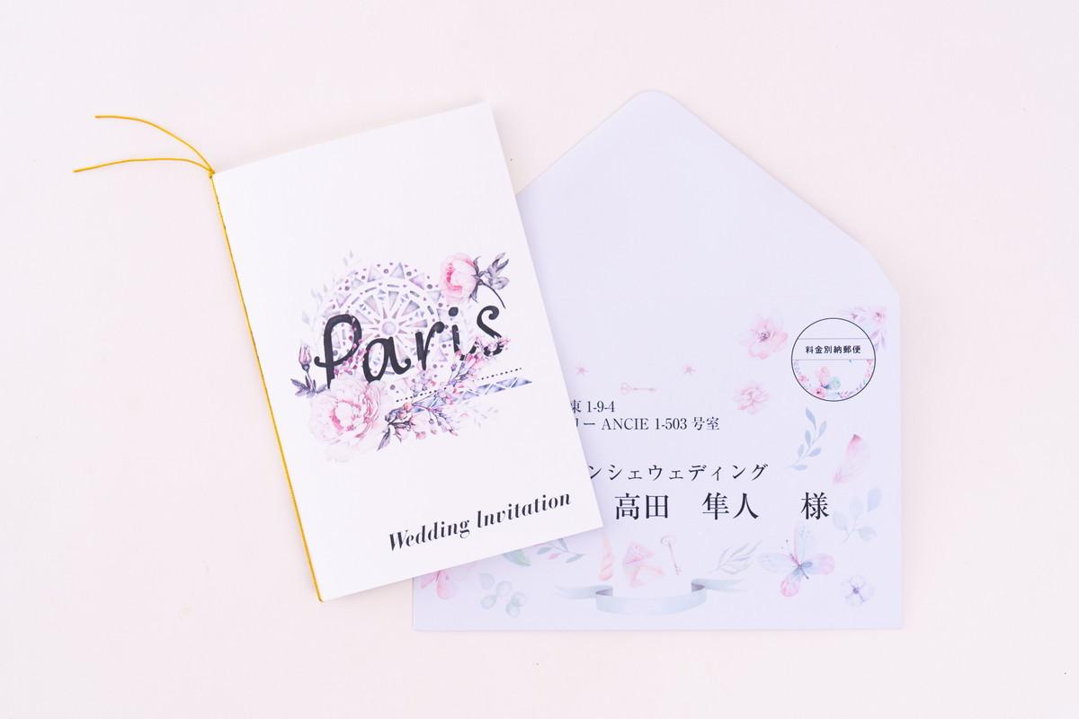 招待状の本状と封筒