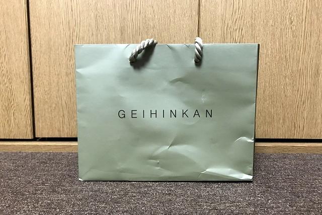 ichitaさんの貰った引き出物袋